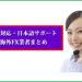 日本語対応・日本語サポートがある海外FX業者を比較!