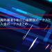 【2019年6月更新】海外FX業者のボーナスキャンペーン情報まとめ。